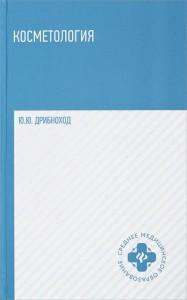 Книга Косметология. Учебное пособие