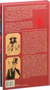 фото страниц Лига выдающихся джентльменов. Том 2 #7