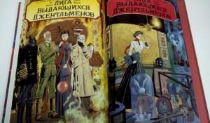 фото страниц Лига выдающихся джентльменов. Том 2 #6