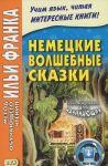 Книга Немецкие волшебные сказки. Grimms Marchen