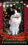 Книга Рождество в кошачьем кафе