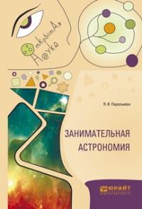 Книга Занимательная физика. В 2 книгах. Книга 1