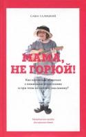 Книга Мама, не горюй! Как научиться общаться с пожилыми родителями и при этом не сойти с ума самому