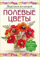 Книга Вырезаем из овощей