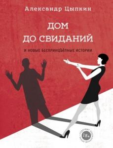 Книга Дом до свиданий и новые беспринцыпные истории