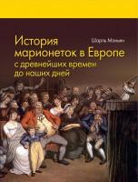 Книга История марионеток в Европе с древнейших времен до наших дней