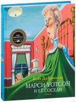 Книга Марси Уотсон и ее соседи