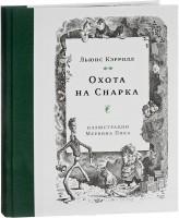 Книга Охота на Снарка