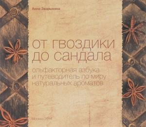Книга От гвоздики до сандала. Ольфакторная азбука и путеводитель по миру натуральных ароматов
