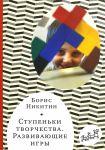Книга Ступеньки творчества. Развивающие игры