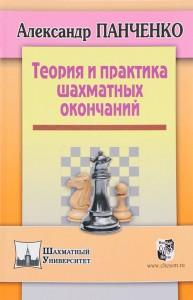 Книга Теория и практика шахматных окончаний