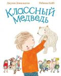 Книга Классный медведь