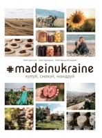 Книга #MadeInUkraine. Купуй, смакуй, мандруй