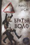 Книга Братья Волф