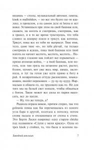 фото страниц Заводной апельсин #6