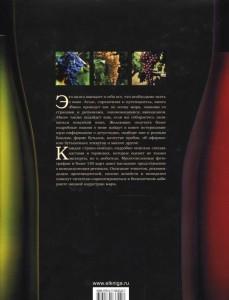 фото страниц Вино #3