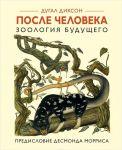 Книга После человека. Зоология будущего