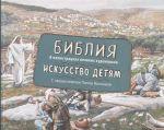 Книга Библия в иллюстрациях великих художников. Искусство детям