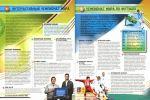 фото страниц Большая энциклопедия футбола #2