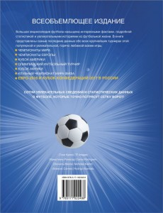 фото страниц Большая энциклопедия футбола #4