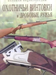 Книга Охотничьи винтовки и дробовые ружья. Большая энциклопедия
