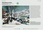 фото страниц Главное в истории искусств #6