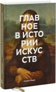 фото страниц Главное в истории искусств #2