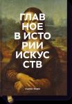 Книга Главное в истории искусств
