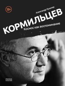 Книга Кормильцев. Космос как воспоминание