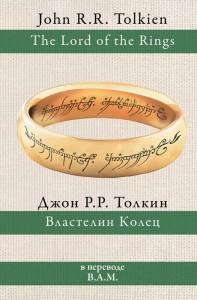 Джон Р. Толкин. Властелин колец
