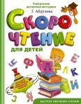 Книга Скорочтение для детей