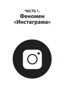 фото страниц Феномен инстаграма 2.0: все новые фишки #5