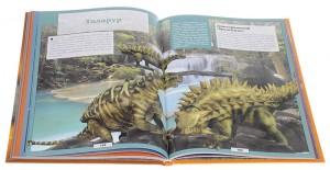 фото страниц Все тайны динозавров. Энциклопедии с дополненной реальностью #2
