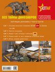 фото страниц Все тайны динозавров. Энциклопедии с дополненной реальностью #5