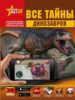 Книга Все тайны динозавров. Энциклопедии с дополненной реальностью
