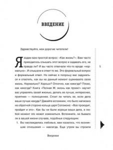 фото страниц Полная Ж. Жизнь как бизнес-проект #2