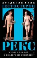 Книга Тестостерон Рекс. Мифы и правда о гендерном сознании