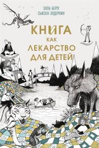 Книга Книга как лекарство для детей