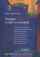 Книга Рыцари и еще 60 историй