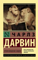 Книга Происхождение видов