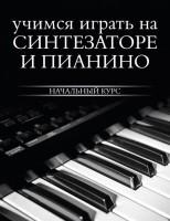 Книга Учимся играть на синтезаторе и пианино