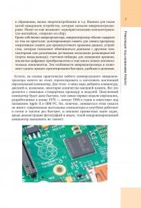 фото страниц Азбука электроники. Изучаем Arduino #7