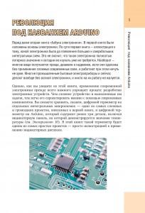 фото страниц Азбука электроники. Изучаем Arduino #4