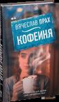 фото страниц Кофейня (суперкомплект из 3 книг) #2