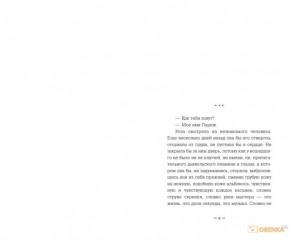 фото страниц Кофейня (суперкомплект из 3 книг) #6