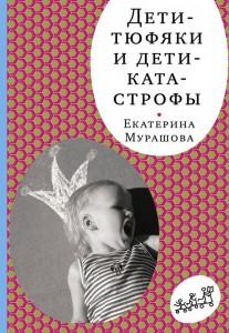 фото страниц Дети-тюфяки и дети-катастрофы #3