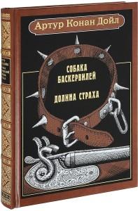 Книга Собака Баскервилей. Долина страха. Повести