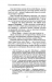 фото страниц Девайс №1: Таємна історія iPhone #6