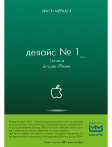 Книга Девайс №1: Таємна історія iPhone
