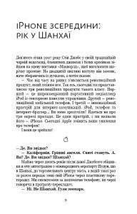 фото страниц Девайс №1: Таємна історія iPhone #5